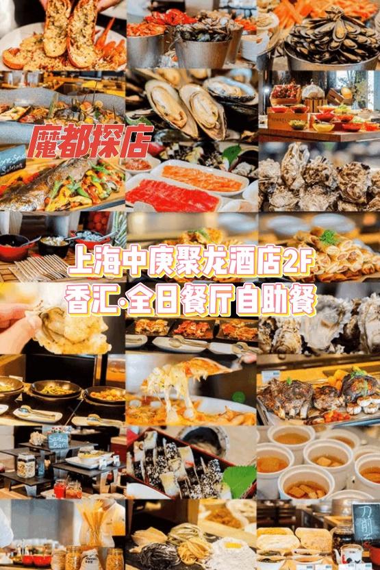 55购物节!上海中庚聚龍酒店带你开启血拼模式!