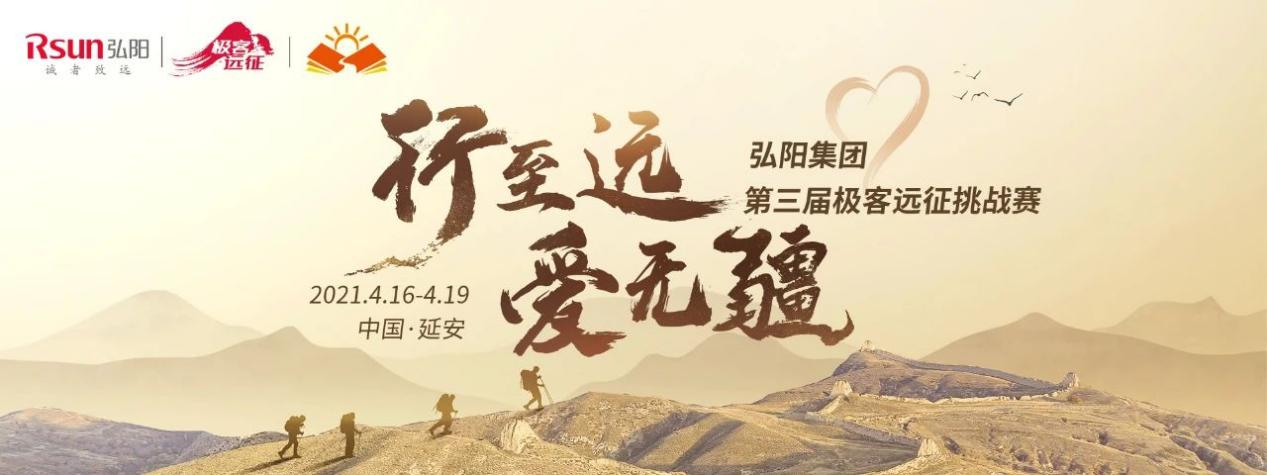 弘阳集团第三届极客远征即将开启,将极客的精神传承下去!