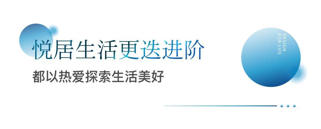 """大发地产""""悦Ai生活"""":悦居生活更迭进阶"""