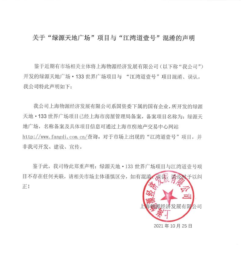"""关于""""绿源天地广场""""项目与""""江湾道壹号""""混淆的声明"""
