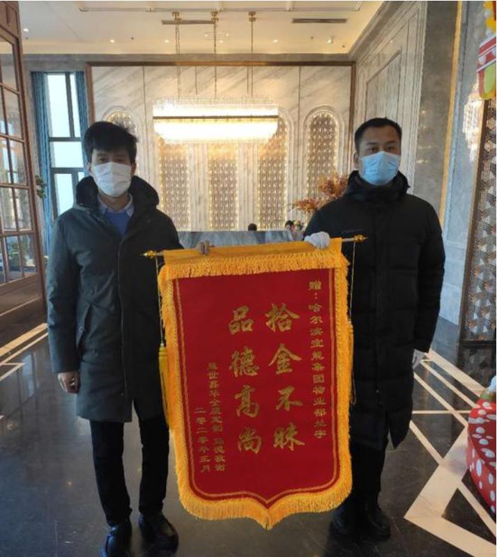 哈尔滨宝能城物业服务获业主高度认可,并且送来锦旗以表谢意!