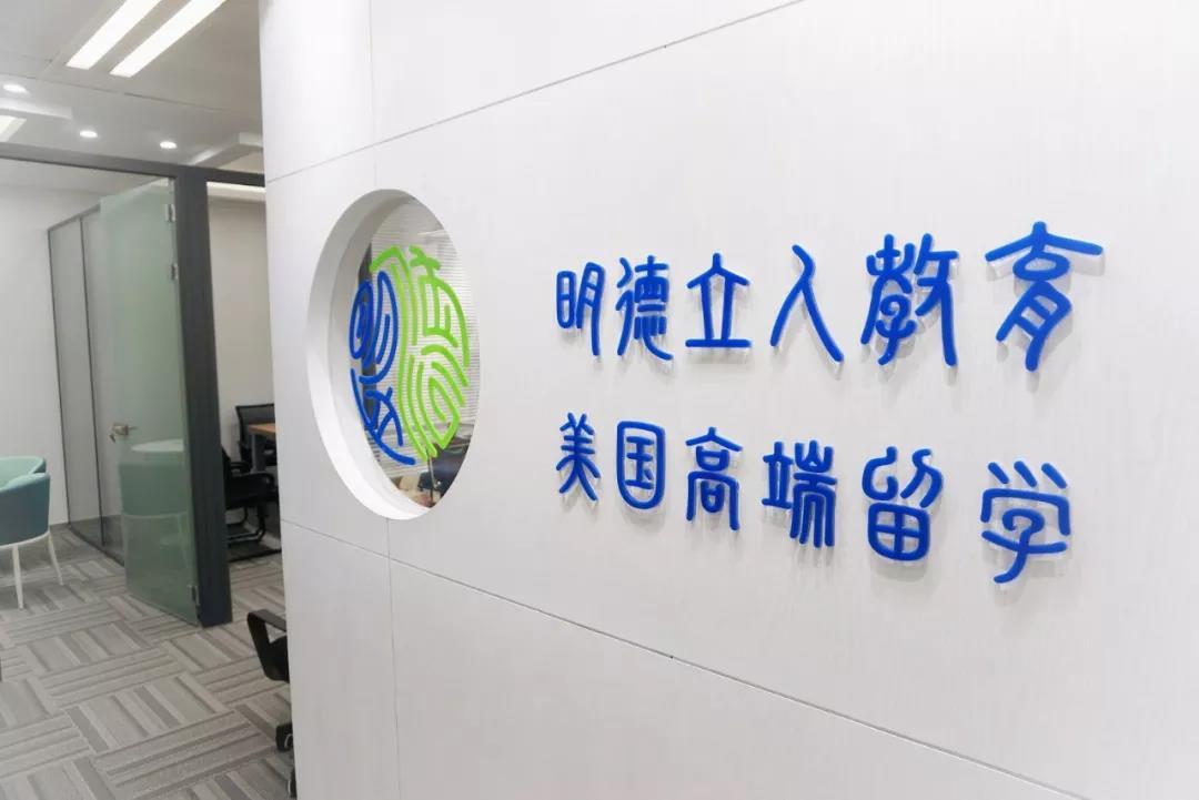 """上海出国留学中介机构推荐,明德立人高端美国留学中介""""双师制""""服务领导者"""