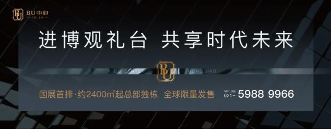 世界向新•领潮当虹 | 中国与长三角经济发展论坛暨BU中心发布盛典成功举办