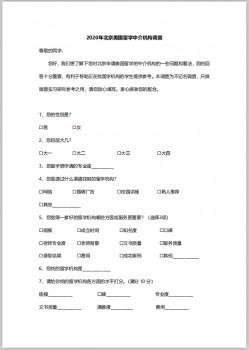 2020年北京美国研究生留学中介机构排名