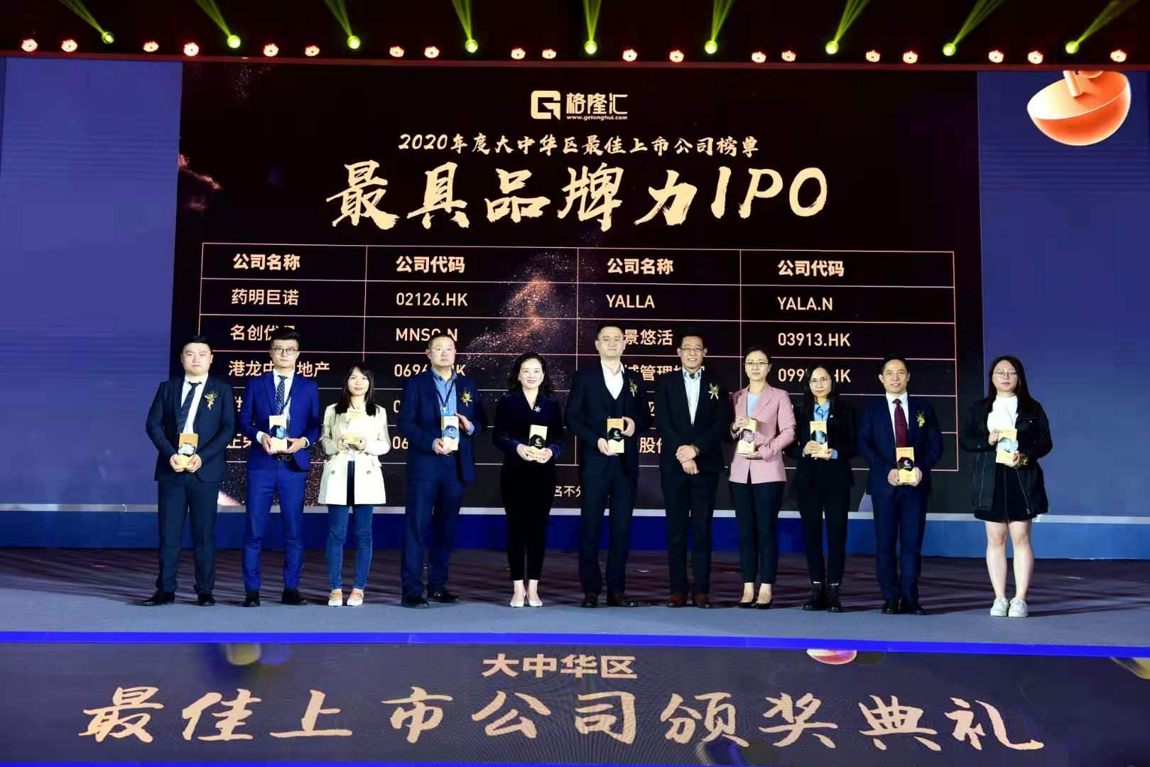 质变升级,再上台阶丨港龙中国获得【年度最具品牌力IPO】大奖