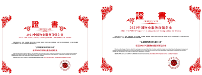 """弘阳服务集团荣获""""2021中国物业服务百强企业TOP19"""""""
