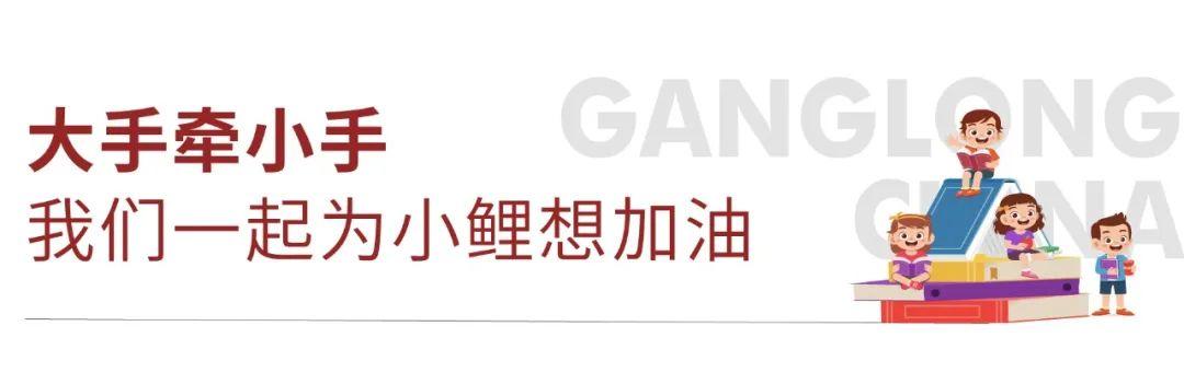 港龙中国开展公益活动,助力聚焦乡村教育振兴